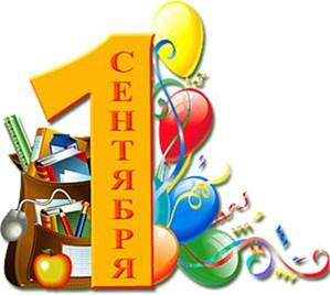 Поздравление на первое сентября в детском саду фото 303