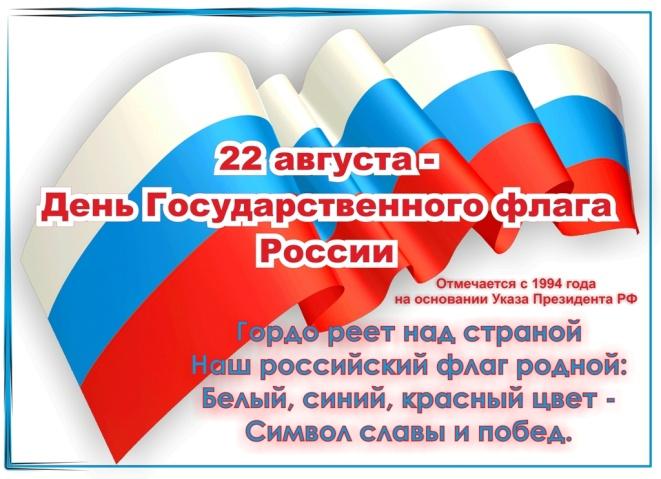 Открытки день флага